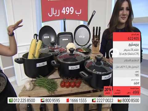 Prestige Aluminum 24pc Cookware Set | citrussTV.com