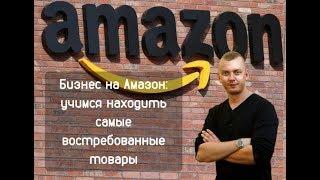 Бизнес на Амазон: учимся находить самые востребованные товары
