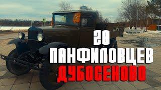 Дубосеково. 28 Панфиловцев, памятник мемориал времен второй мировой войны. Экскурсия