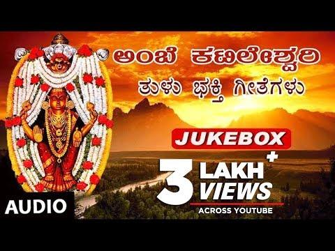 Ambe Katileshwari | Tulu Bhakthi Geethegalu |  Audio Jukebox