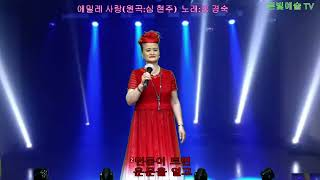 #은빛예술TV  #에밀레사랑(원곡:심현주)  #가수:김…