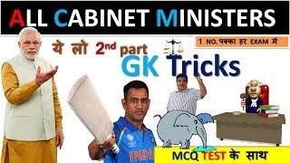 Trick of New Cabinet minister 2019 | मंत्रीमंडल 2019 | Current affairs 2019