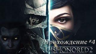Dishonored 2. Прохождение #4. Изи королевский убийца