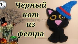 Поделки на Хэллоуин своими руками. Игрушка из фетра «Черный котик в шапочке». Видео урок