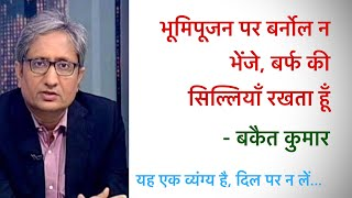 व्यंग्य: भूमिपूजन पर बोले बकैत कुमार | Satire: Ravish Bakait Kumar on Bhumipujan