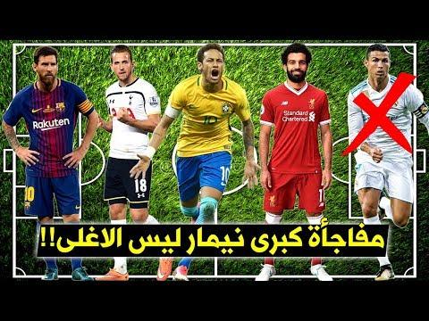 أغلى 10 لاعبين في العالم لعام 2018 ● رقم 1 مفاجأة ورونالدو خارج القائمة وتقدم كبير لصلاح..!!