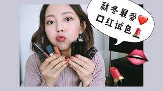 秋冬最爱唇膏分享❤️ 口红试色 My favorite winter & fall lipsticks  