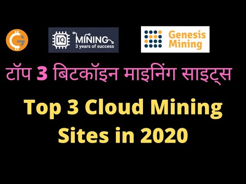 Top 3 Cloud Mining Sites In 2020 | Best Cloud Mining In 2020 | Best Bitcoin Mining Sites In 2020