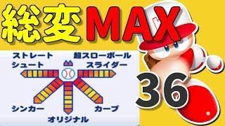 パワプロアプリ No 1353 【神回】総変化MAX36、経験点20000点へ。皆の夢、究極の変化球投手完成 Nemoまったり実況 パワプロ アプリ