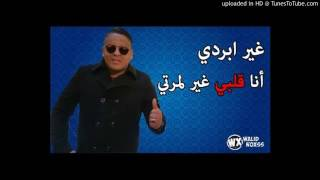 Cheb Mourad 2017   Ghi Berdi Ana Galbi Ghi Lmarti   YouTube