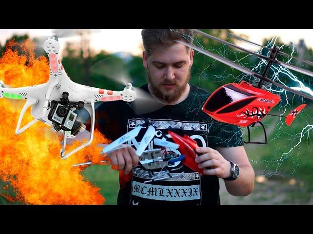 Квадрокоптер или вертолёт? RC toys