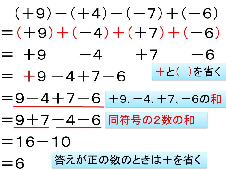 中学校数学加法と減法の混じった計算 Youtube
