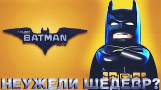 Одна из лучших экранизаций Бэтмена? (Обзор мультфильма