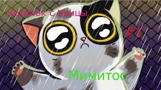 Котенок Мимитос - #1 Берем кота с улицы. Мультик игра для малышей.