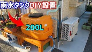 雨水タンク自作 DIY設置 カクダイの集水器を使用