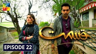 Qismat Episode 22 HUM TV Drama 26 January 2020