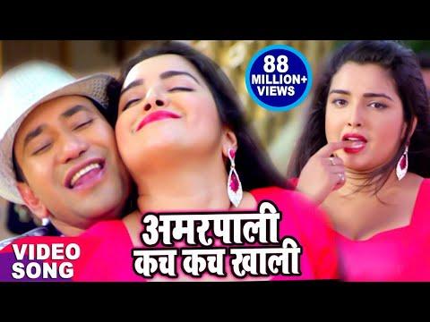 "2017 का सबसे हिट गाना - Dinesh Lal Yadav ""Nirahua"" - Aamrapali Kach Kach Khali - Bhojpuri Songs"