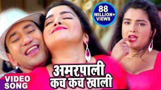 "2019 का सबसे हिट गाना - Dinesh Lal Yadav ""Nirahua"" - Aamrapali Kach Kach Khali - Bhojpuri Songs"