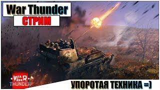🔴War Thunder - КАТАЕМ ради МОМЕНТОВ | Паша Фриман