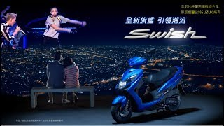 SUZUKI SWISH 125 正確配樂? Ft. Katy Perry + Shooting star MEME