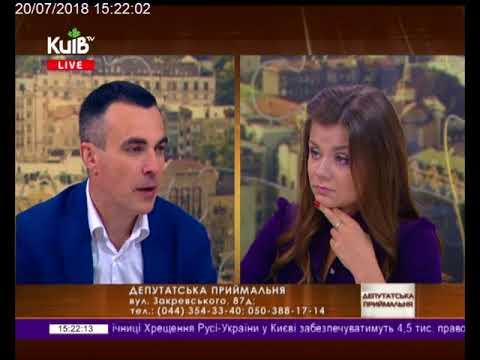 Телеканал Київ: 20.07.18 Громадська приймальня 15.10