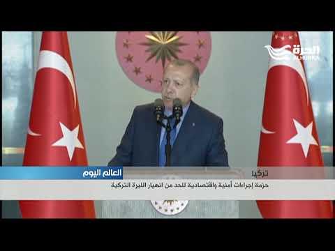 إجراءات أمنية واقتصادية للحد من انهيار الليرة التركية  - 18:22-2018 / 8 / 13