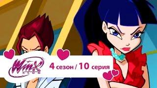 Клуб Винкс - Сезон 4 Серия 10 - Песня музы