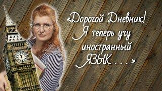 Веди дневник — учи язык! | КОРОТКИЕ СОВЕТЫ