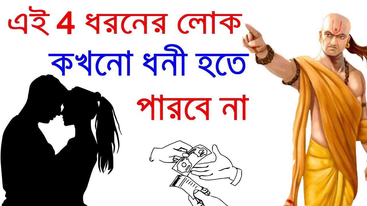 এই 4 ধরনের লোক কখনো ধনী হতে পারবে না । Chanakya Niti in Bengali