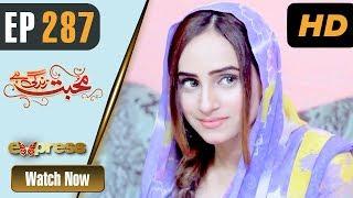 Pakistani Drama | Mohabbat Zindagi Hai - Episode 287 | Express TV Dramas | Madiha