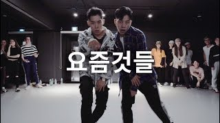 요즘것들 - 행주, 양홍원(Young B), Hash Swan, 킬라그램(Killagramz) ft. ZICO, DEAN / Choreography