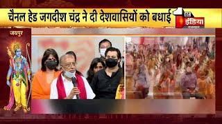 First India चैनल हेड Jagdeesh Chandra ने Ram Mandir शिलान्यास पर देशवासियों को दी बधाई