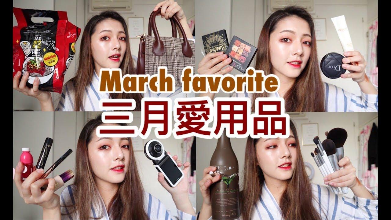 三月愛用品|超持久底妝 / 拍出來腿超長相機/ 超好吃的 xx|劉力穎Liying Liu - YouTube