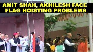 Amit Shah, Akhilesh Yadav Flag Hoisting Problems on I-Day FUNNY
