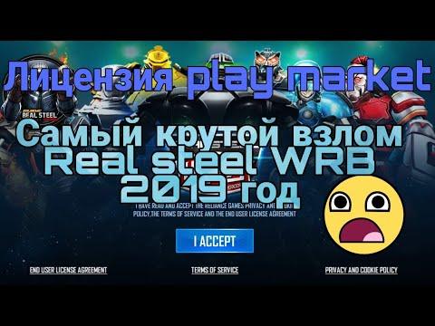 Самый крутой взлом игры Real Steel WRB с работающей лицензией.