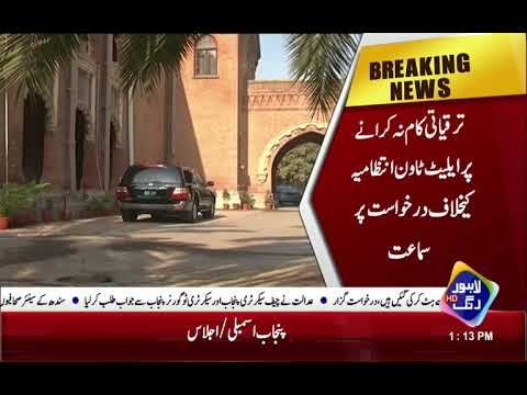 Hearing against Elite Town Administration in LHC