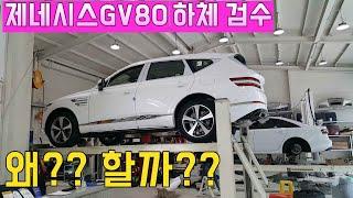 제네시스 GV80 신차검수/하체 검수하는 영상 입니다 …