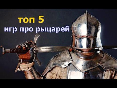 Топ 5 игр про рыцарей
