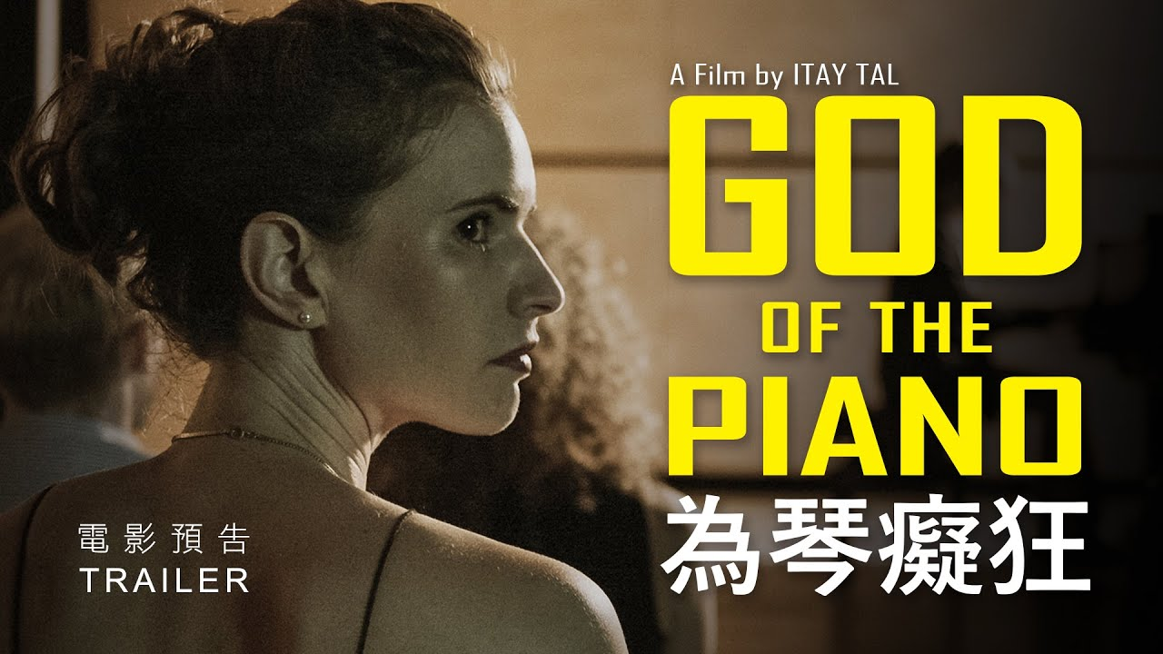 【為琴癡狂 / God of the Piano】中文預告 - YouTube