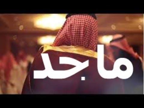 شيله مدح باسم ماجد 2020 حصري Youtube