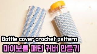 (코바늘)배색 보틀커버 만들기 예쁜 패턴이 너무 예뻐요![김라희]kimrahee