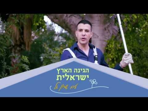 הגינה הארץ הישראלית - עם שרון גל