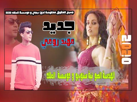 جديد-النجم-مهند-رومي-سنة-93-عبادي-يكول-طارش-رحت-للبصرة-2020