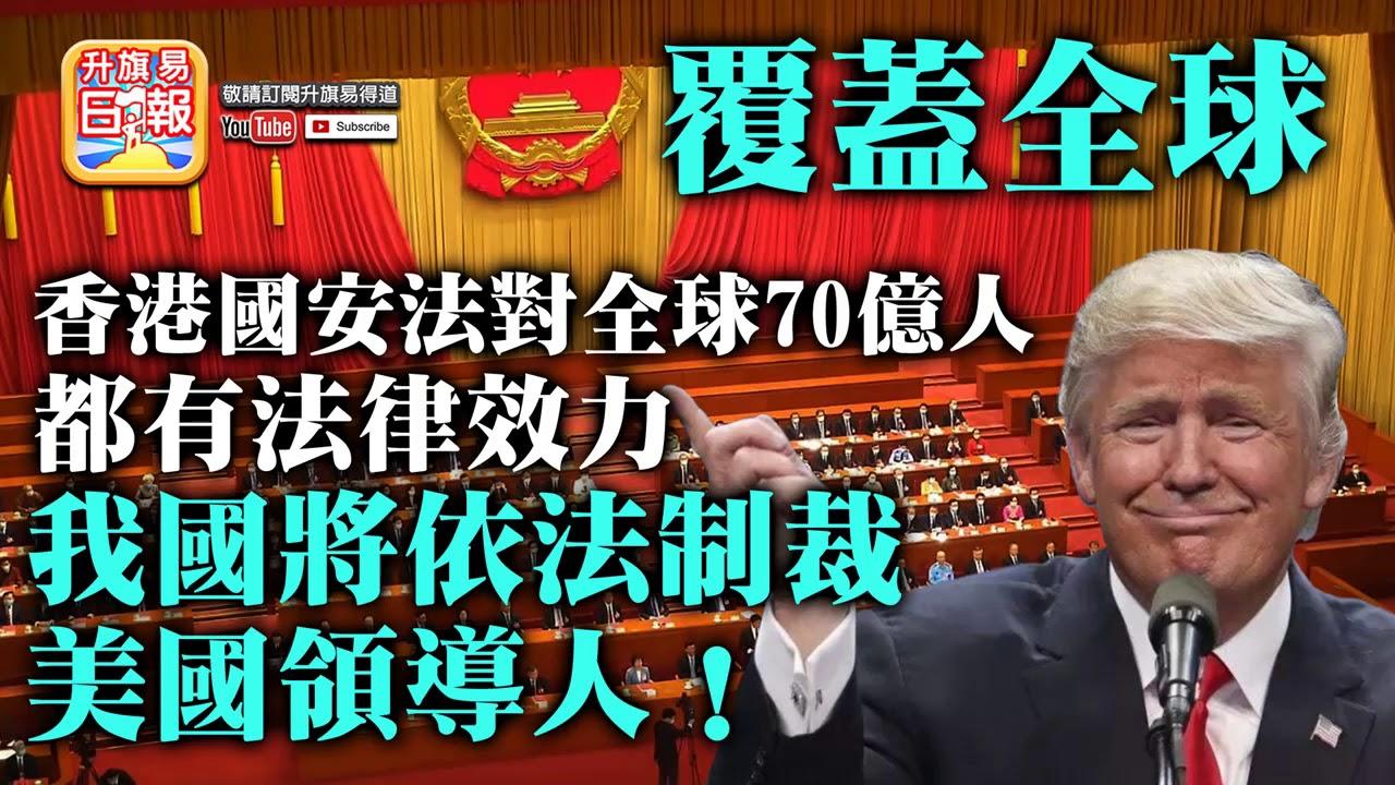 7.2 A2頭條【覆蓋全球】香港國安法對全球70億人都有法律效力,我國將依法制裁美國領導人!