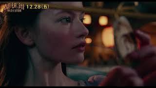 《胡桃鉗與奇幻四國》聖誕夜 12月28日聖誕跨年 絢麗登場