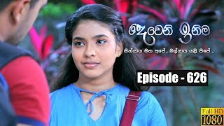 Deweni Inima | Episode 626 02nd July 2019 Thumbnail
