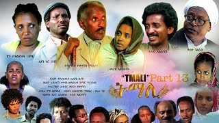 BAHRNA   New Eritrean movie  ፍልም ትማሊ  Part 15&16