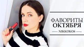 OCTOBER FAVORITES ❤️ | ФАВОРИТЫ ОКТЯБРЯ 2017 | NIKKOKO8