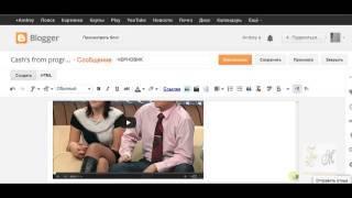 Как добавить видео с ютуба на блогспот,блоггер.Урок 18(, 2014-01-24T21:29:03.000Z)