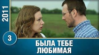 МЕЛОДРАМА, С НЕВЕРОЯТНЫМ ФИНАЛОМ! 3 серия. Была тебе любимая… Русские сериалы
